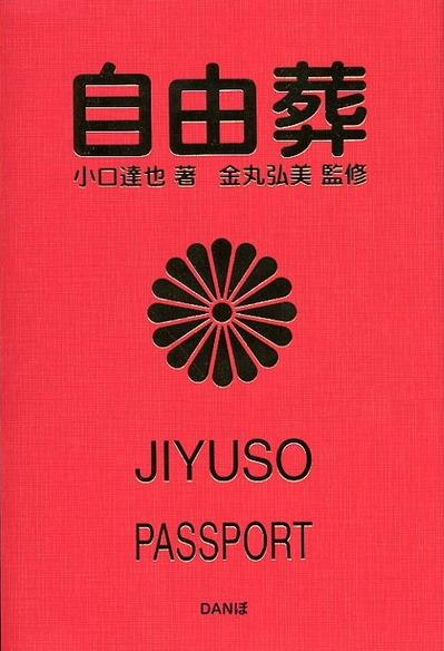 jiyusou_b.jpg