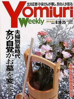 yomiw818_b.jpg