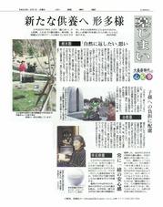 2018年4月1日(日)中國新聞.jpg